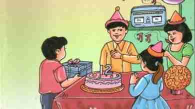 જન્મદિવસ મારો