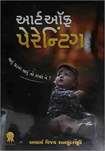 Art Of Parenting (Gujarati)