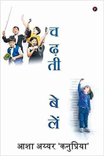 Chadhati Belen ( Hindi)