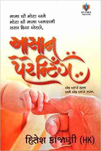 Easy Parenting (Gujarati)