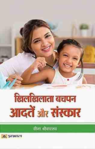 Khilkhilata Bachapan : Aadaten aur Sanskar ( Hindi)