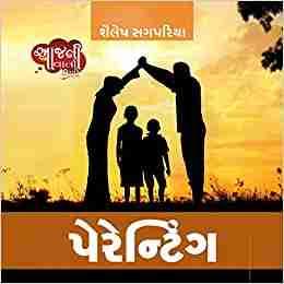 Parenting (Gujarati)