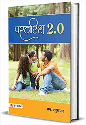 Parvarish 2.0 ( Hindi )