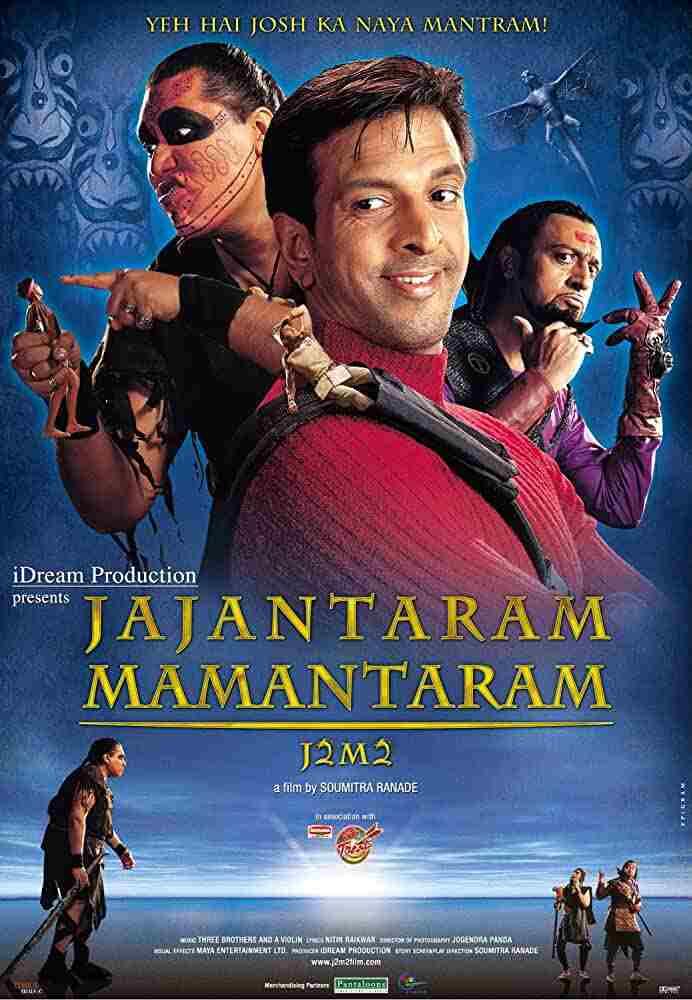 Janjantaram Manmantaram